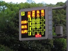 Signalisation routière, Kyoto, Japon